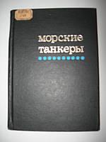 """С.Логачев """"Морские танкеры"""""""