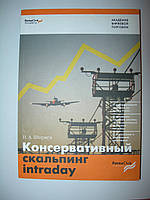 """Н.Ширяев """"Консервативный скальпинг intraday""""(Форекс)"""