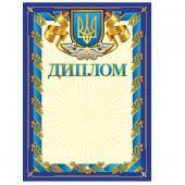 Диплом (синий с гербом) (арт.13127023У)