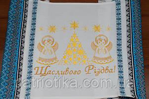 Рождественский рушник | Різдв'яний рушник 006