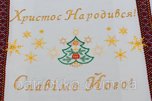 Рождественский рушник | Різдв'яний рушник 008, фото 2