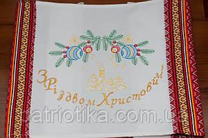 Рождественский рушник | Різдв'яний рушник 009