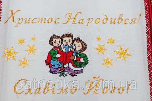 Рождественский рушник | Різдв'яний рушник 012, фото 2