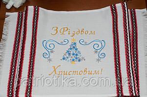 Рождественский рушник | Різдв'яний рушник 018