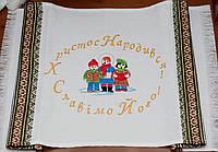 Рождественский рушник | Різдв'яний рушник 019, фото 1