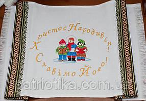 Рождественский рушник | Різдв'яний рушник 019