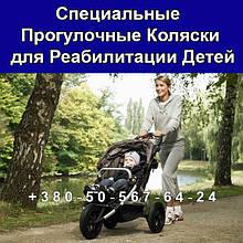 Спеціальні Прогулянкові Коляски для Реабілітації Дітей - Коляски для особливої дитини
