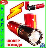 Электрошокер помада, электрошокер 1202 с фонариком для женщин