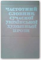 Частотний словник сучасної української художньої прози в 2-х томах