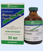 Фармазин-200 50 мл Биовет