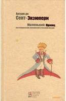 Маленький принц (на французском, украинском и русском языках). Автор: Антуан де Сент-Экзюпери