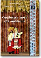 Українська мова для іноземців