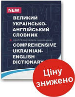 Великий українсько-англійський словник