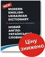 Новий англо-український словник