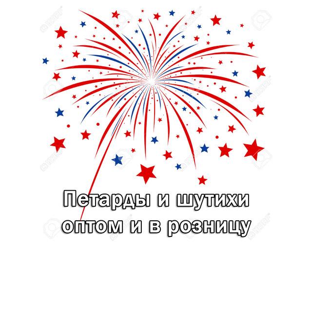 Петарды и шутихи оптом Одесса