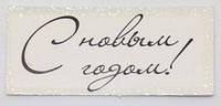 Надпись на картоне для открытки - С Новым Годом