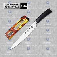 Кухонный нож Grossman 478 A (разделочный) MHR /05-8