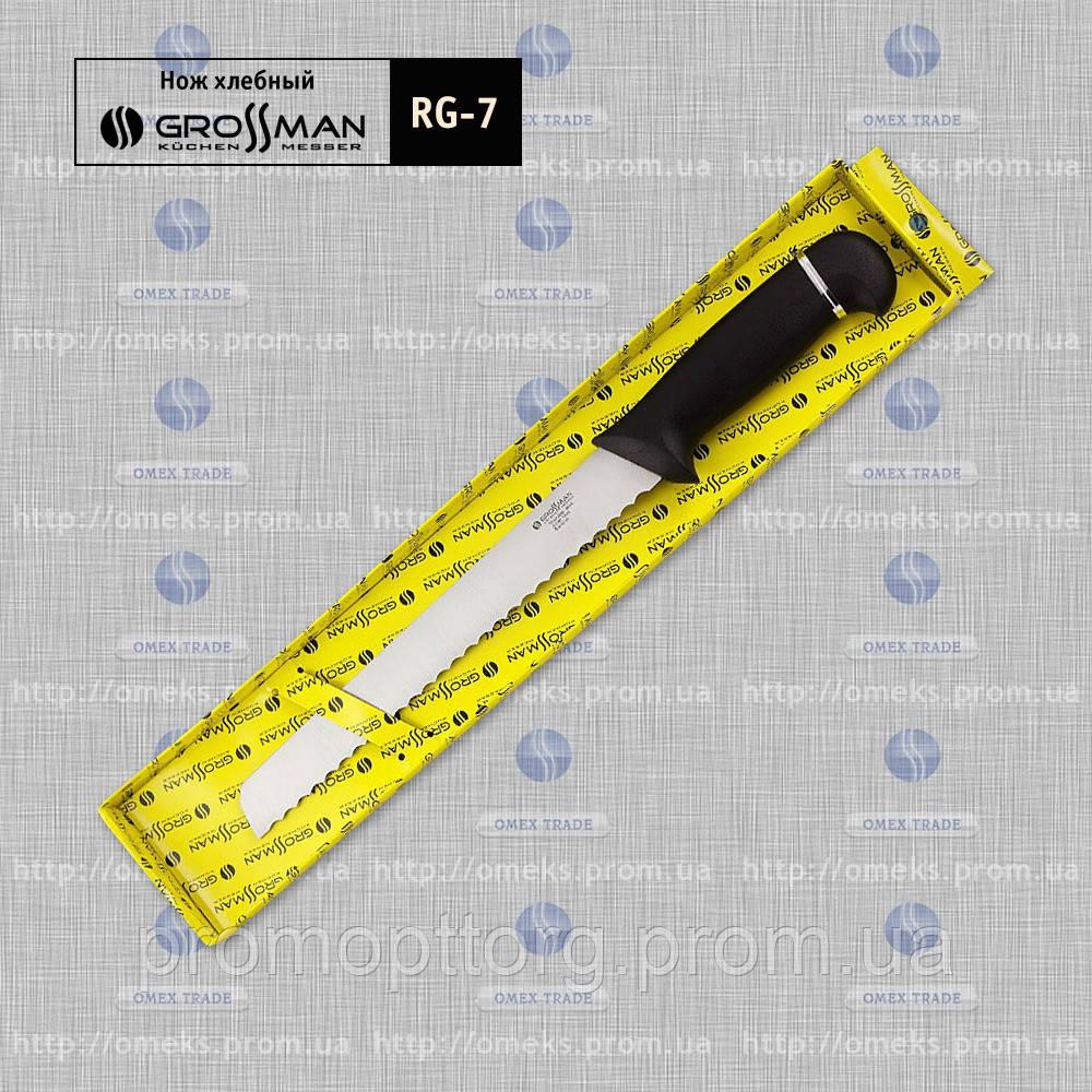 Кухонный нож Grossman RG-7 (для хлеба) MHR /05-2