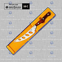Кухонный нож Grossman 50 C (для сыра) MHR /05-5