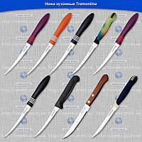 Ножи кухонные Tramontina (9 ножей на выбор). Оптом и в розницу.