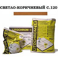 Затирка Litokol Litochrom 1-6 C.120 светло-коричневый, 5 кг
