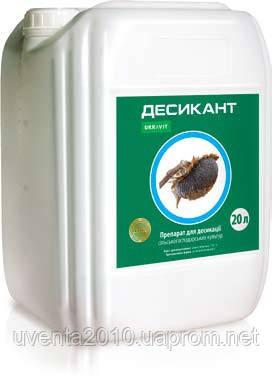 Десикант, РК 20 л (Реглон Супер) - ООО «Ювента-2010» в Днепропетровской области