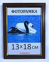 Фоторамка,  пластиковая,  13*18,  рамка для фото, картин, дипломов, сертификатов, 166-12
