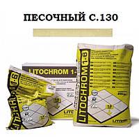 Затирка Litokol Litochrom 1-6 C.130 песочный, 5 кг