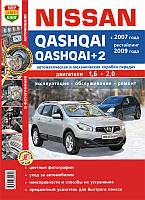 Nissan Qashqai J10 Справочник по ремонту, техобслуживанию и эксплуатации в цветных картинках
