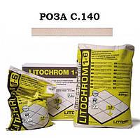 Затирка Litokol Litochrom 1-6 C.140 роза, 5 кг