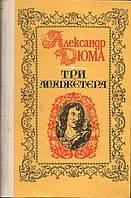 ДЮМА Собрание сочинений в пяти томах
