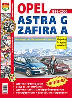 Opel Astra G бензин Цветное руководство по ремонту, эксплуатации и техобслуживанию