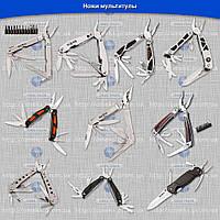 Ножи мультитулы Grand Way (27 ножей на выбор). Оптом и в розницу.
