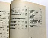 Двинянинов С. Подробное описание редких монет, марок, фарфора, старинных вещей. Репринтное издание, фото 10