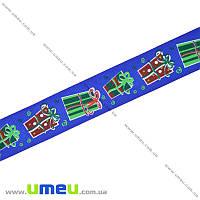 Репсовая лента с новогодним рисунком Подарки, 25 мм, Синяя, 1 м (LEN-017976)