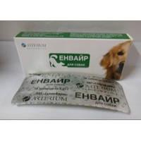 Енвайр для собак 10 шт