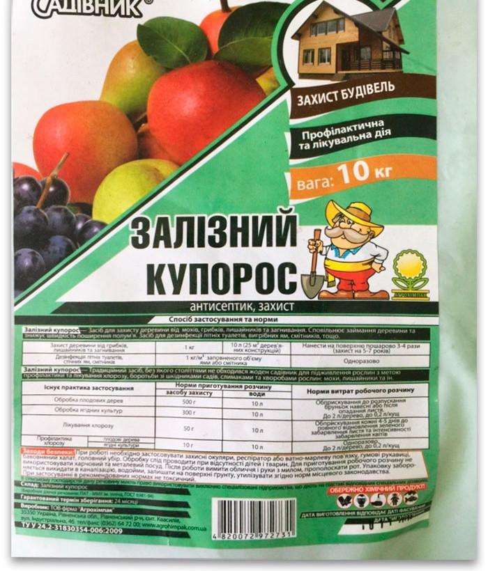 Железный купорос (10 кг) - профилактика против возбудителей болезней растений, уничтожения мхов