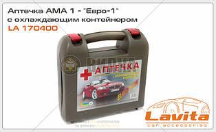 Аптечка ама-1 (евро-1)- с охлаждающим контейнером