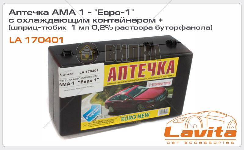 Аптечка ама-1 (евро-1)- с бутарфонолом Lavita