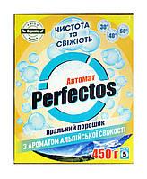 Стиральный порошок автомат Perfectos с ароматом альпийской свежести - 450 г.
