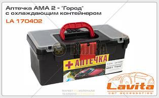 Аптечка ама-2 (город)- с охлаждающим контейнером