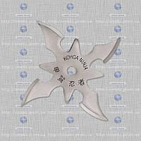 Звезда метательная (сюрикен ниндзя) 4 MHR /08-1