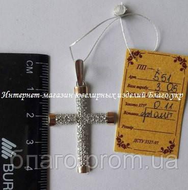 Срібний хрестик з накладками золота і камінням