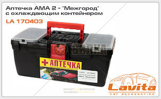 Аптечка ама-2 (межгород)- без бутарфонола