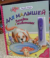 """Книга """" Загадки о животных"""""""