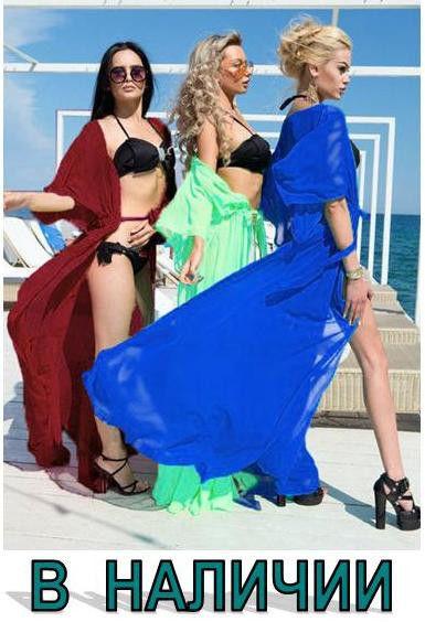 Блузки купить пляжные
