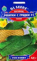 Семена огурец Ребятки с Грядки F1 0,4 г
