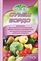Смесь Бордо ( бордосская смесь ) (250 г) - контактный фунгицид против широкого спектра заболеваний.