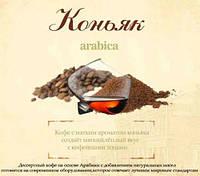 Кофе растворимый ароматизированный Коньяк
