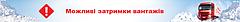 Возможно задержка доставки грузов Новая почта в некоторых областях Украины в связи с погодными условиями!